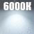 Холодный (6000К)