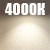 4000К