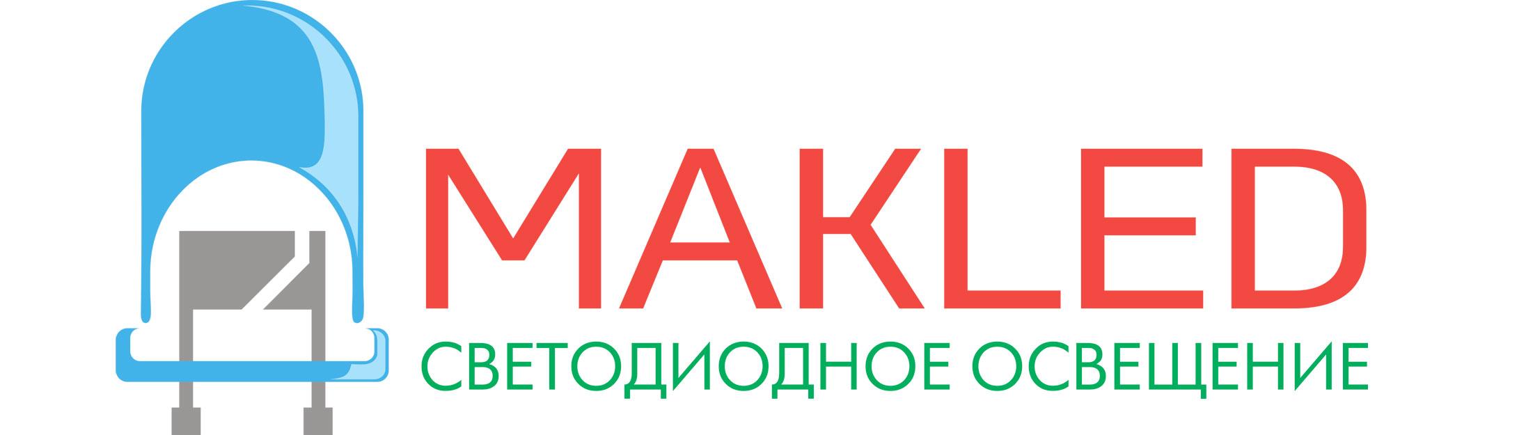 Cветодиодное освещение и подсветка MAKLED.ru